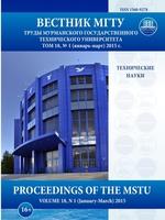К 65-летию университета журнал «Вестник МГТУ» вышел с новым дизайном