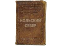 «Вестник МГТУ» в электронной библиотеке «Кольский Север»